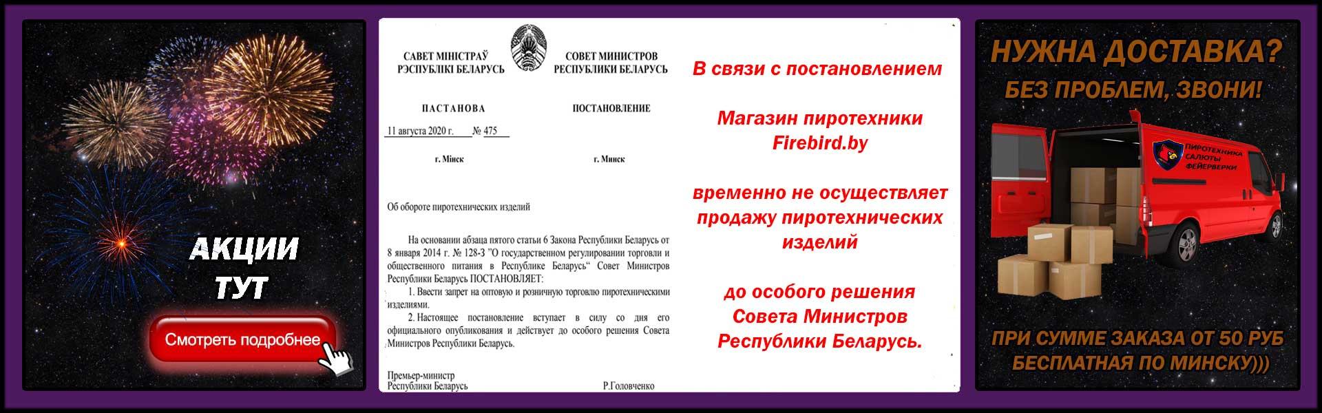 Купить салют и заказать фейерверк в Минске