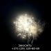 Фейерверк Огненная вечеринка TKB219