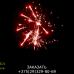 Фейерверк Румба FP-B203