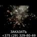Фейерверк Самый офигенный салют FFW2053-150